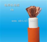YH/YHF焊把线报价/95平方高温电焊机电缆YH电焊机电缆/焊把线
