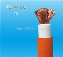 YH,YHF-1*50电焊机电缆型号规格YH-1*50