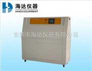 HD-703-《UV老化试验机¥UV老化试验机价格查询》