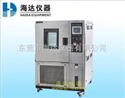 温湿度试验设备HD-80T,《温湿度试验设备订购》