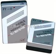 FY-II个人辐射音响仪/X γ射线检测仪