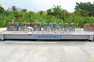 北京电子秤数字汽车衡上海地磅秤
