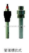 锅炉水质分析检测专用在线式ph计/值传感器