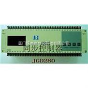 JGD280,现货JGD280-(8路)同步控制器JGD280