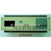 (8路)同步控制器JGD280