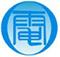 节电器广州市零电节能电子科技有限公司