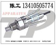 超高温压力变送器,超高温压力传感器,燃油压力传感器