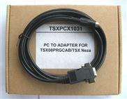 施耐德 PLC 编程电缆TSXPCX1031