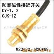 耐高温限位开关、CJK-3Z-KB/T,CJK-3C/KB/T