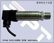 真空压力传感器,正负压力传感器、变送器,微风管压力传感器