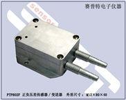 微压差传感器/变送器,正负压力传感器