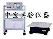 中宝电磁振动台/电动振动试验机/电磁垂直振动台