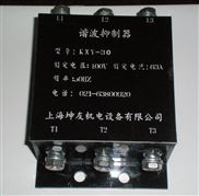 KYXBY系列谐波抑制器