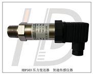 HDP503液压压力传感器变送器液压压力传感器、变送器