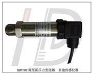 (HDP708负压变送器)绍兴真空变送器绍兴真空传感器