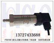 111气体压力传感器