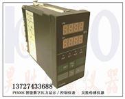 500S智能数字压力控制仪表