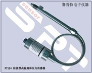 高温低压压力传感器,高温低压压力变送器