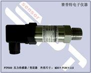 管道压力传感器,管道压力变送器