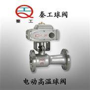 电动高温球阀/低温球阀/陶瓷球阀/ V型球阀