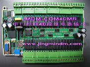 灯光控制器/沙盘模型控制/串口控制器40路继电器输出