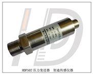 HDP502工业压力控制器气压变送器液压传感器-佛山贺迪