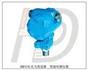 HDP578室外液压传感器气压变送器-佛山贺迪