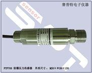 防爆压力传感器,防爆压力变送器