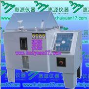 智能盐雾试验箱,智能盐雾腐蚀试验箱(HY-60D型)