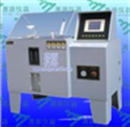 HY-90A/WY-90可程式盐雾机/可程式盐雾试验机HY-90A/