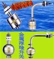 小型不锈钢浮球液位开关/传感器
