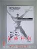 三菱编程手册FX3U/FX3UC 编程手册