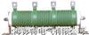 RXG20型波纹多端子电阻器 滑动电阻器