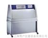 -紫外老化試驗箱