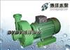 FP(FS)65-50-150螺纹式塑料泵