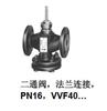 西门子电动调节阀---VVF40系列二通水阀门及VXF40三通水阀门压力1.6MPa