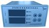 ZT6301ZT6301型軸振動監控儀,軸振動監控儀廠家,軸振動監控儀報價