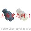 上海知名企业首龙阀门—名优产品齐全塑料阀门厂总汇
