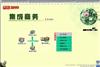 北京创世财务软件/财务管理软件/记账管理软件