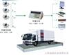 SCS系列模拟式汽车衡,20吨-150吨汽车衡