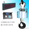 上海杨浦电子吊秤