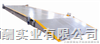 SCS-30t 便携式称重板  SCS-15t移动式电子汽车衡