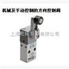 MFH-3-1/4FESTO机械及手动控制的方向控制阀/费斯托压力控制阀
