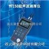 北京美泰MT150超声波测厚仪直销价,江苏连云港超声波金属测厚仪价格
