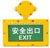 BYW6190●◢防爆标志(指示)灯●◢BYW6190防爆标志灯报价//防爆指示灯厂家