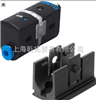 SMT-8-PS-K-LED-24-B德国费斯托电感式行程开关/费斯托行程开关