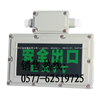 SBD3106防爆标志灯、防爆安全出口标志灯、防爆诱导灯