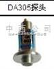 超声测厚仪高温探头(DA305) 型号:CN61M/DA305库号:M262486
