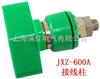 JXZ-600A型接线柱/铜接线柱(图)