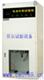 电池针刺试验机/穿刺测试机/针刺检测仪,电池测试机-贝尔专业生产